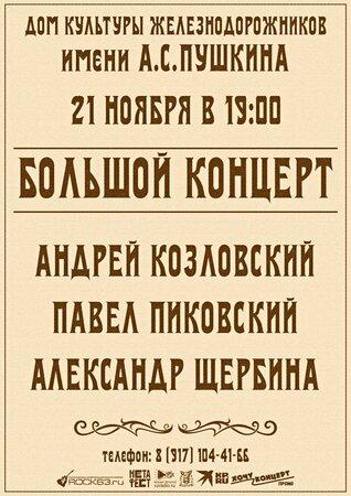 Андрей Козловский, Павел Пиковский, Александр Щербина концерт в Самаре 21 ноября 2019