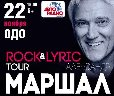 Александр Маршал концерт в Самаре 22 ноября 2019