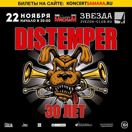 Distemper концерт в Самаре 22 ноября 2019