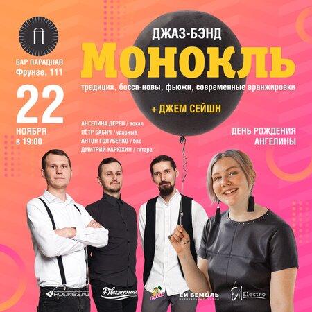 Монокль концерт в Самаре 22 ноября 2019