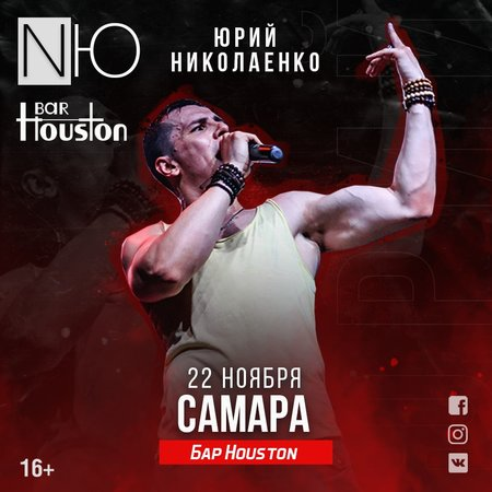 NЮ концерт в Самаре 22 ноября 2019