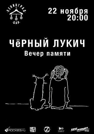 Песни Черного Лукича концерт в Самаре 22 ноября 2019