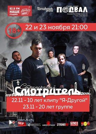 Станционный Смотритель концерт в Самаре 22 ноября 2019