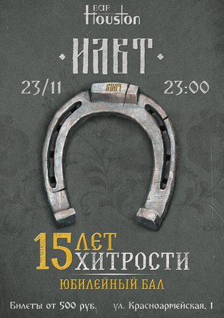 ILWT концерт в Самаре 23 ноября 2019