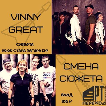 Смена Сюжета, VinnyGreat концерт в Самаре 23 ноября 2019