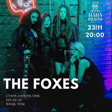 The Foxes концерт в Самаре 23 ноября 2019