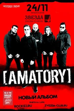 [Amatory] концерт в Самаре 24 ноября 2019
