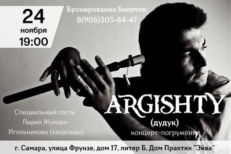 Argishty концерт в Самаре 24 ноября 2019