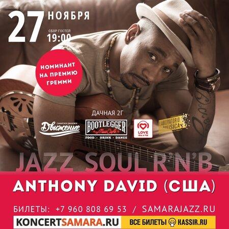 Anthony David концерт в Самаре 27 ноября 2019