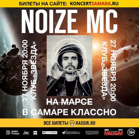 Noize MC концерт в Самаре 27 ноября 2019