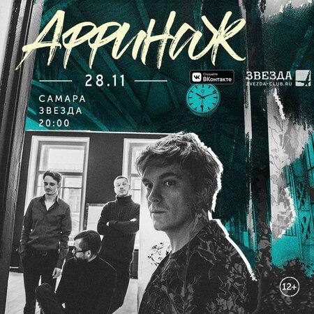 Аффинаж концерт в Самаре 28 ноября 2019