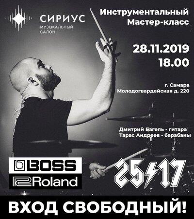 Инструментальный мастер-класс концерт в Самаре 28 ноября 2019