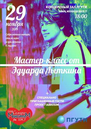 Эдуард Лыткин концерт в Самаре 29 ноября 2019