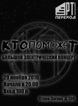 ктопоможет концерт в Самаре 29 ноября 2019