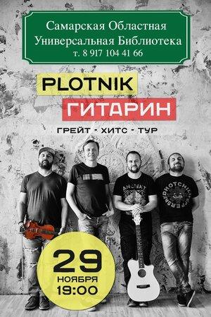 Plotnik82 концерт в Самаре 29 ноября 2019
