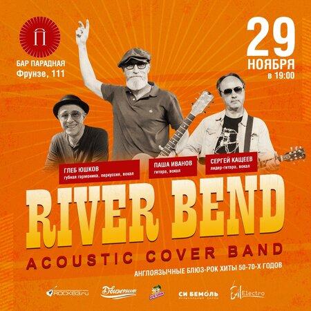 River Bend концерт в Самаре 29 ноября 2019
