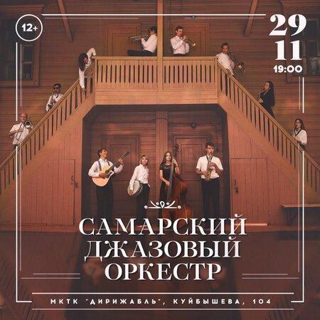 Самарский Джазовый Оркестр концерт в Самаре 29 ноября 2019