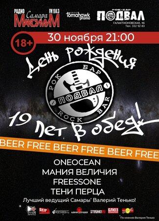 19-й день рождения рок-бара «Подвал» концерт в Самаре 30 ноября 2019