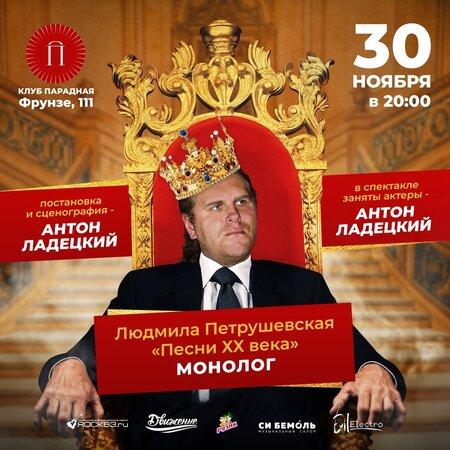 Антон Ладецкий концерт в Самаре 30 ноября 2019