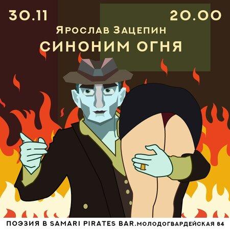 Ярослав Зацепин концерт в Самаре 30 ноября 2019