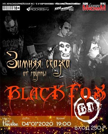 Black Fox концерт в Самаре 4 января 2020