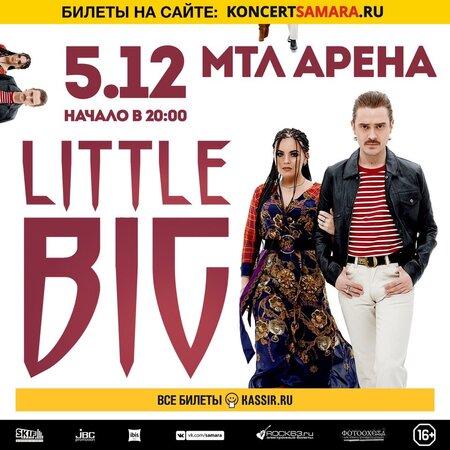 Little Big концерт в Самаре 5 декабря 2019