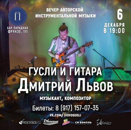 Дмитрий Львов концерт в Самаре 6 декабря 2019