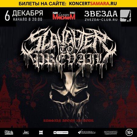 Slaughter To Prevail концерт в Самаре 6 декабря 2019