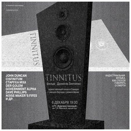 Tinnitus концерт в Самаре 6 декабря 2019
