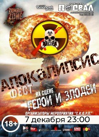 Апокалипсис Party концерт в Самаре 7 декабря 2019