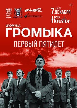 Громыка концерт в Самаре 7 декабря 2019