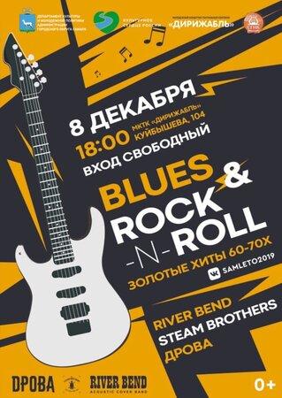 Blues and Rock-n-Roll концерт в Самаре 8 декабря 2019