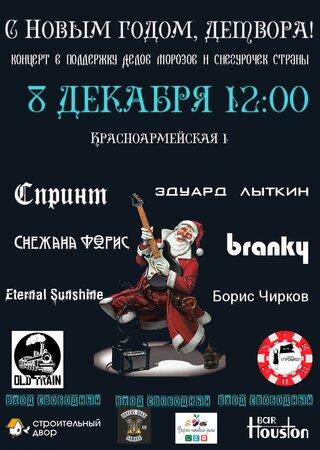 С Новым годом, детвора! концерт в Самаре 8 декабря 2019