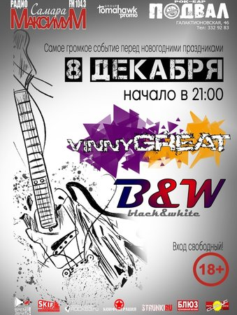 VinnyGreat концерт в Самаре 8 декабря 2019