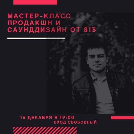 813 концерт в Самаре 13 декабря 2019