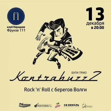 KontraBuzzZ концерт в Самаре 13 декабря 2019
