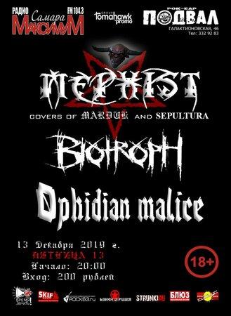 Mephist концерт в Самаре 13 декабря 2019
