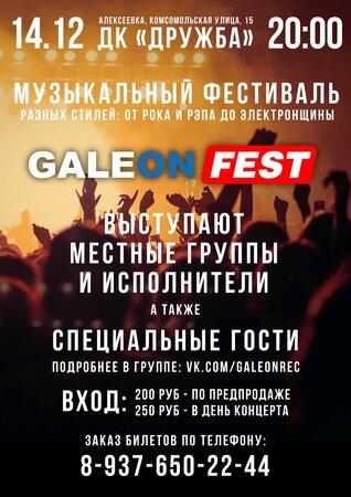 Galeon Fest концерт в Самаре 14 декабря 2019
