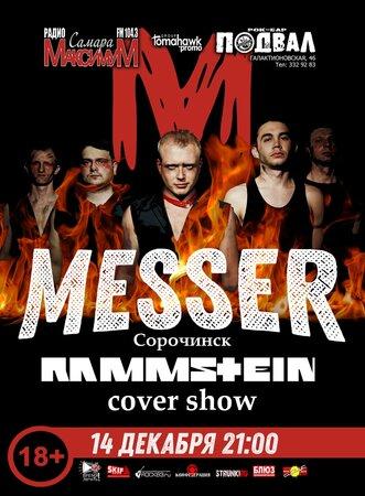 Messer концерт в Самаре 14 декабря 2019