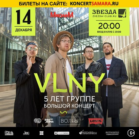 VLNY концерт в Самаре 14 декабря 2019