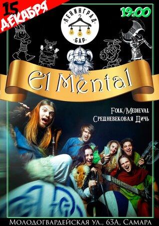 El Mental концерт в Самаре 15 декабря 2019