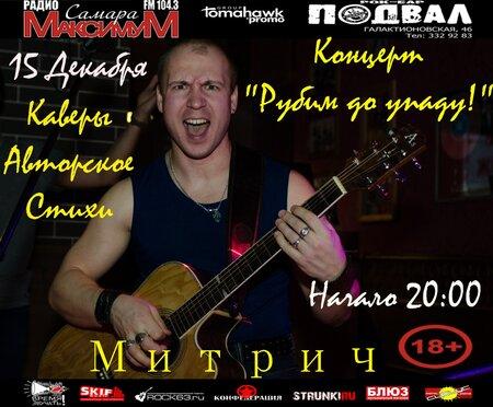 Митрич концерт в Самаре 15 декабря 2019