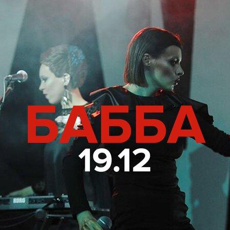 Бабба концерт в Самаре 19 декабря 2019