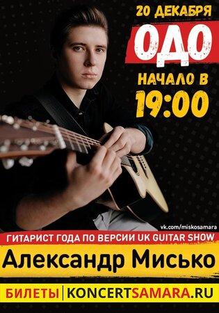 Александра Мисько концерт в Самаре 20 декабря 2019