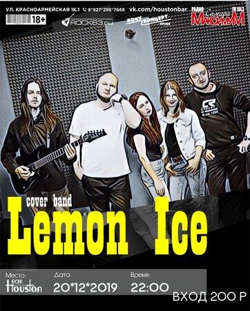 Lemon Ice концерт в Самаре 20 декабря 2019