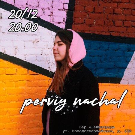Perviy Nachal концерт в Самаре 20 декабря 2019
