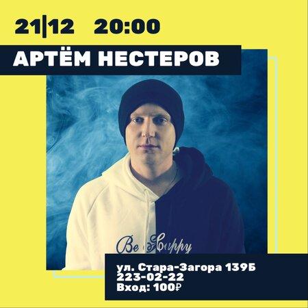 Артём Нестеров концерт в Самаре 21 декабря 2019