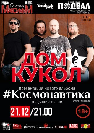 Дом Кукол концерт в Самаре 21 декабря 2019