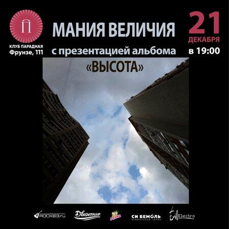 Мания Величия концерт в Самаре 21 декабря 2019