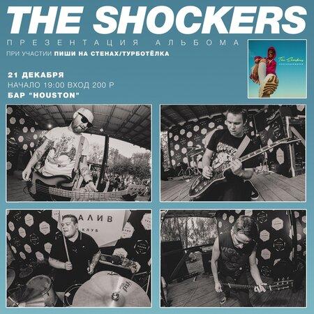 The Shockers концерт в Самаре 21 декабря 2019